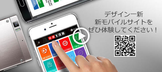 138.com japan - play on mobile devices